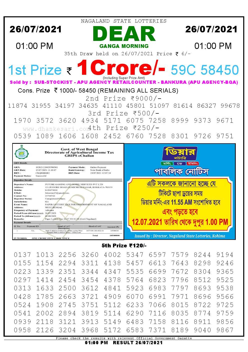 Dear Lottery Results 11:55 am 26/07/2021 Morning Nagaland State Lottery Result Pdf Download